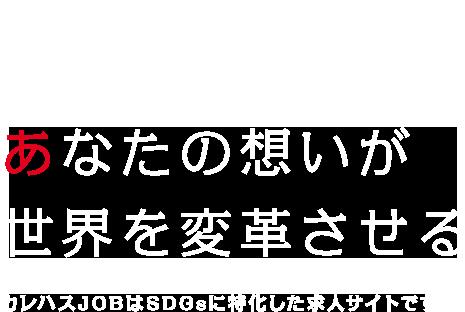 あなたの想いが世界を変革させる カレハスJOBはSDGsに特化した求人サイトです